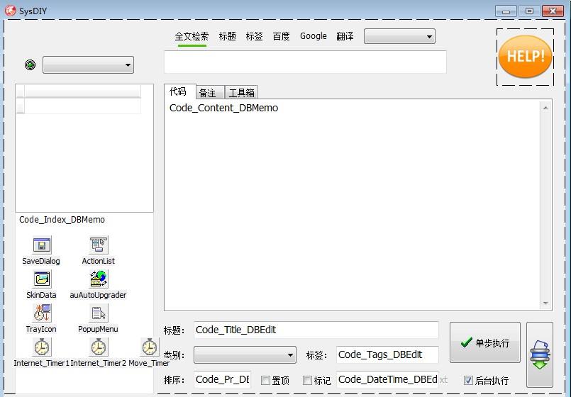 SysDIY_Code.JPG